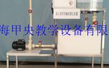 數字型離心泵特性曲線測定實驗臺