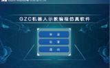 GZC机器人示教编程仿具软件