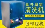 众濒 紫外臭氧清洗机 UV光清洗机 国产表面处理工业实验室用设备 EUVC-1 清洗/消毒设备