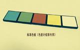 普天同創供應標準色板(檢定色差計)