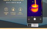 高德手机红外热成像仪,便携手机检测工业热像仪,室内检测热像仪