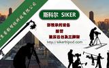 斯科爾品牌  虛擬演播室 VR  AR 跟蹤云臺  斯科爾(SIKER)SK-20VR