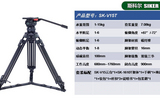SIKER 斯科爾 V15T  攝像機  云臺  三腳架  儀器支架