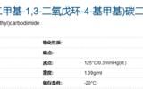 麦克林 1,3-双(2,2-二甲基-1,3-二氧戊环-4-基甲基)碳二亚胺BDDC, 97%