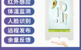 上海奋马自动感应洗手机智能免洗手消毒广告机一体机液晶屏