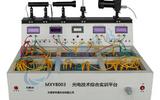 MXY8003光电技术综合实训平台