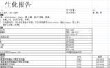 生化試劑盒 機器檢測血常規 實驗報告及結果展示-上海鄭核