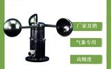 北海靈犀CG-FS風速傳感器三杯式傳感器