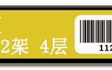 RFID層架標簽