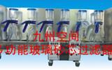 供应多功能玻璃砂芯过滤器/型号JZ-400