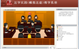 法律家 法学实践(模拟法庭)教学系统 模拟法庭教学软件