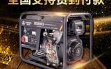 7KW便攜式柴油發電機組多少錢
