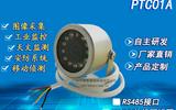 供應 紅外夜視串口攝像頭  PTC01A-30 監控攝像機