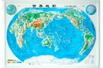 世界地形图