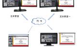 PowerCreator 互动教学系统V2.0