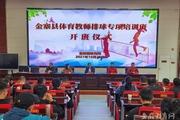 安徽金寨举办全县体育教师排球专项培训班