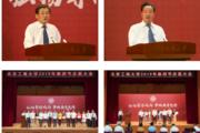 北京工商大学隆重举行2019年教师节庆祝大会