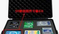 ST硬盘数据恢复升级 密码清除震撼登场