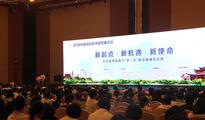 不忘初心,砥砺前行 2018中国高校图书馆发展论坛在昆明开幕