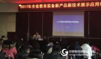 中庆优博STEM亮相 2017年黑龙江省教装应用培训会