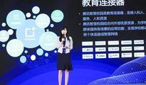 腾讯智慧校园助力中国教育信息化转型升级