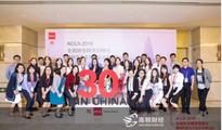 高顿财经助力ACCA2018全国财会精英招聘会