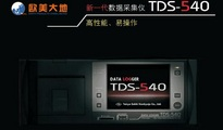 产品推荐 TML高精度稳定数据采集仪TDS-540