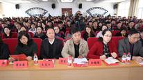 丹東市教育局召開城鄉義務教育一體化發展推進會