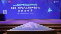 華晟·新華三人工智能產業學院項目發布,用AI助力人工智能產教融合發展