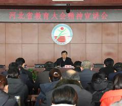 河北教育厅长杨勇邢台做教育精神宣讲并参观智慧书法教室