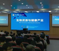 泽泉科技应邀参加第五届长白山论坛