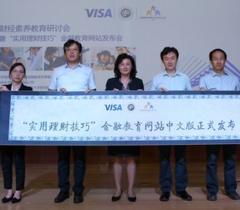Visa发布国内首个实用理财技巧金融教育网站