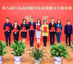 第八届江苏高校辅导员素质能力大赛决赛举行