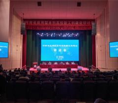 河南省应用型本科高校新工科建设研讨会召开