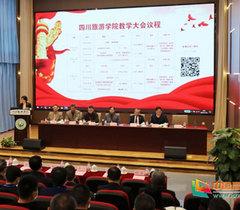 四川旅游学院教学大会(2020)隆重举行