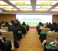 陕西省中小学国际理解教育座谈会在西安举行