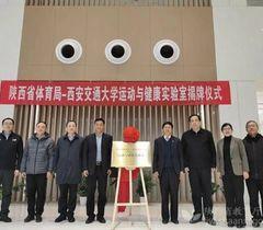 西安交通大学与陕西省体育局共建运动与健康实验室