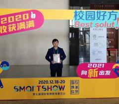 """咚咚智能三度斩获""""SmartShow中国校园好方案奖"""":科技让校园更""""智慧"""""""