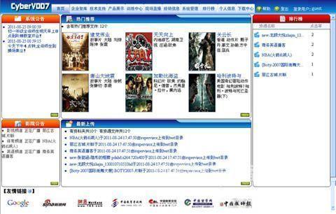 南京欧巴马多媒体信息服务管理平台