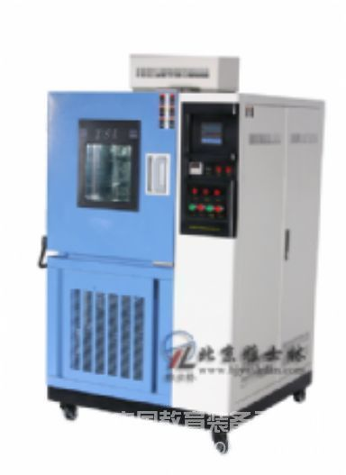 低温试验箱标准-价格-品牌