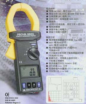交流电力及谐波分析仪/交流电力检测仪/谐波检测仪
