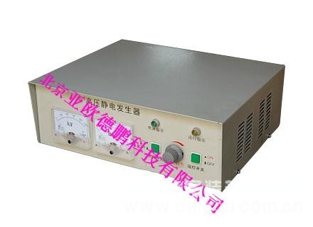 高壓靜電發生器/高壓靜電發生儀