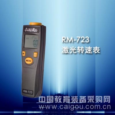 激光接觸非接觸轉速表RM-723