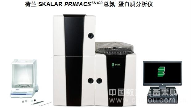 荷蘭SKALAR Primacs SN100杜馬斯定氮儀