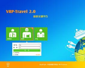 VRP-Travel虛擬旅游平臺