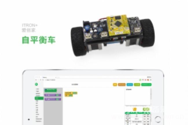 爱创家创客教具-一级课程 科技互动教具 机器人拼装 创客教育 物联网应用 WL-KC1