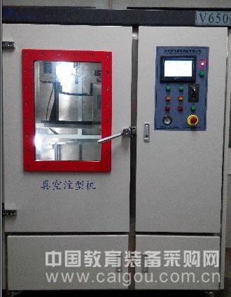 供应全自动V650真空注型机生产厂家,价格,图片