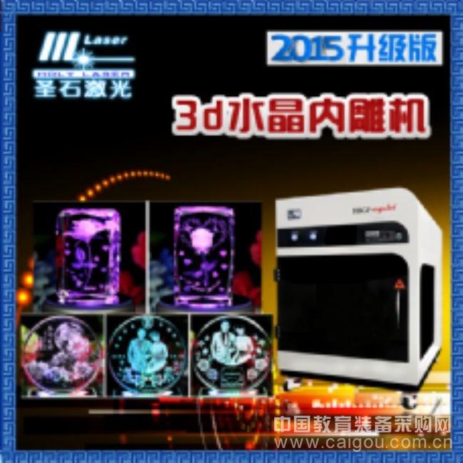 供應三維水晶激光內雕機、3d人頭像水晶內雕設備