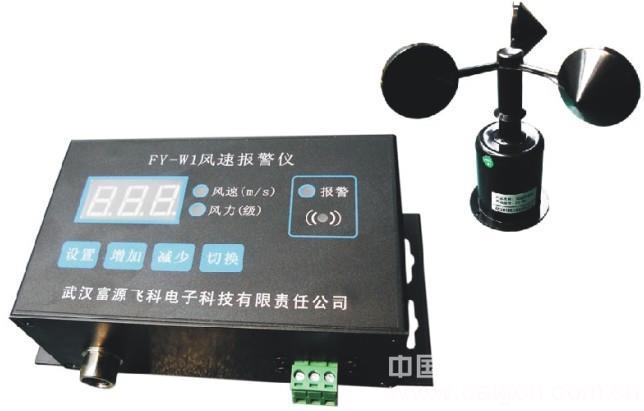 FY-W1風速報警儀