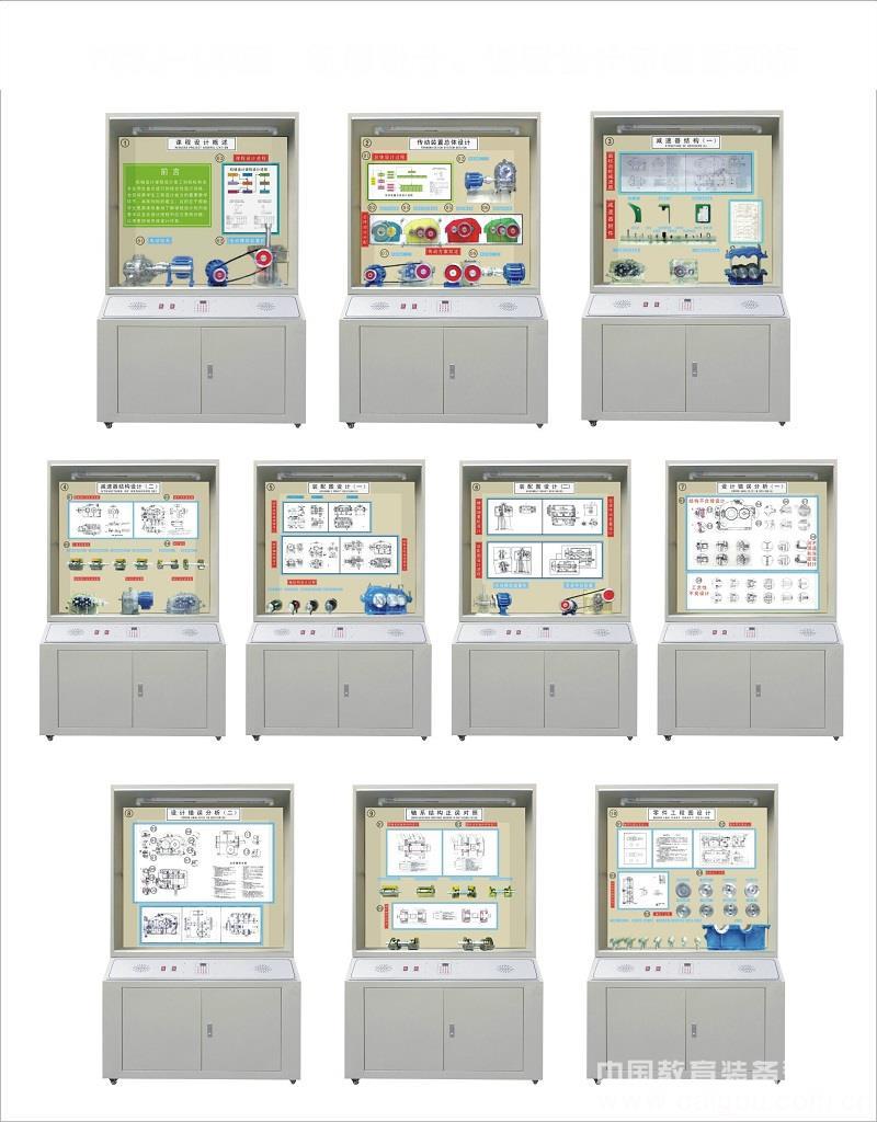 YUY-04 機械設計.課程設計示教陳列柜